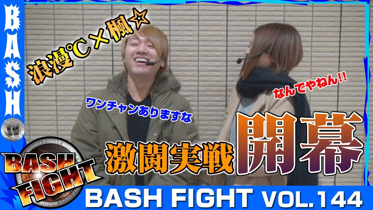 BASH FIGHT vol.144《オーギヤ彦根店》楓☆&浪漫℃