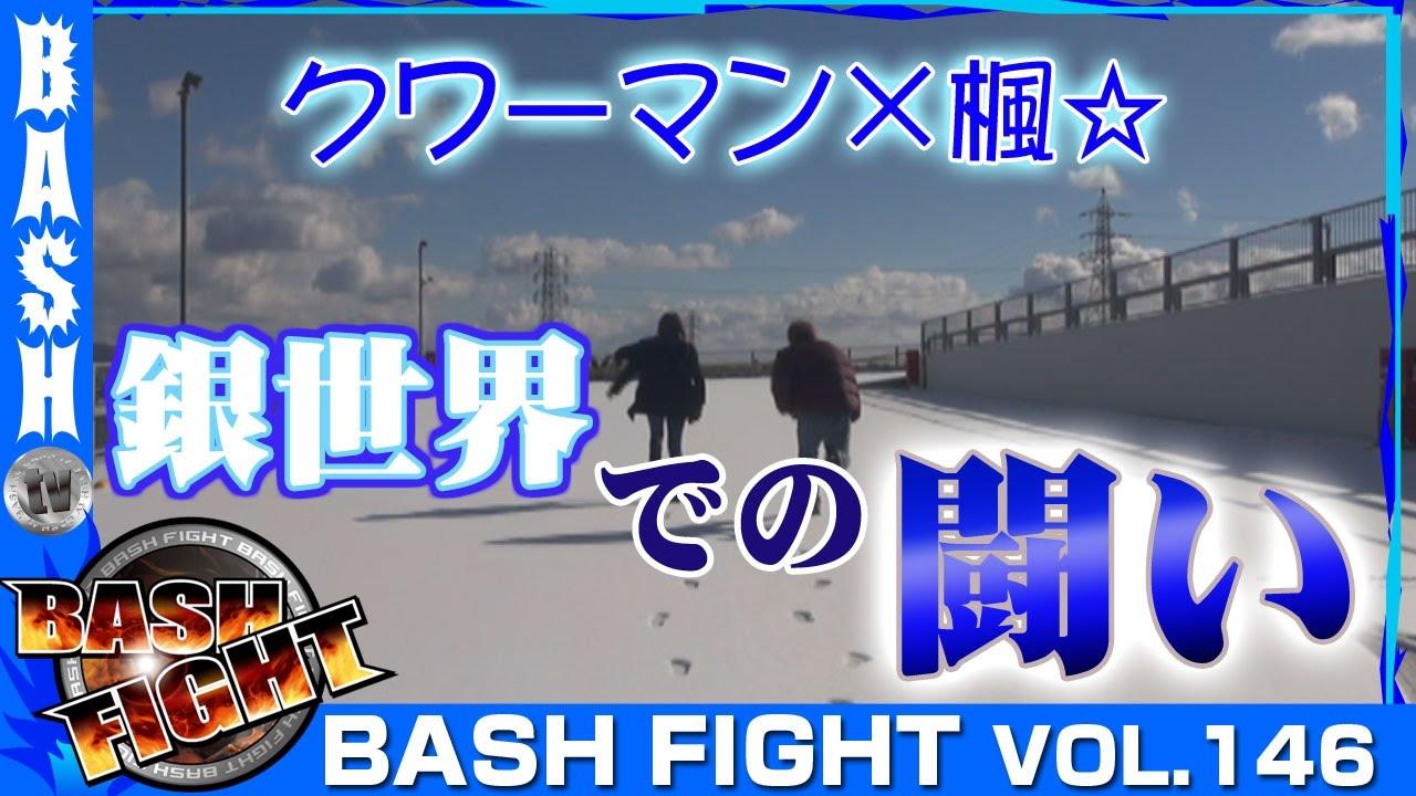 BASH FIGHT vol.146《オーギヤ豊川蔵子店》クワーマン&楓☆
