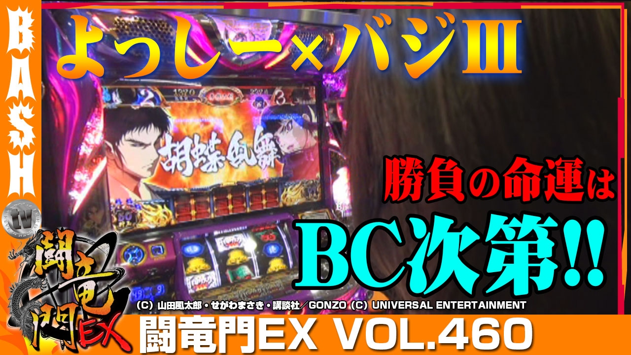 闘竜門EX vol.460《メガガーデン八潮》よっしー