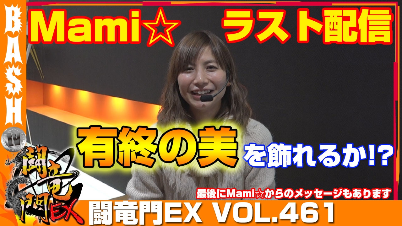闘竜門EX vol.461《DSG MEGA WORLD》Mami☆