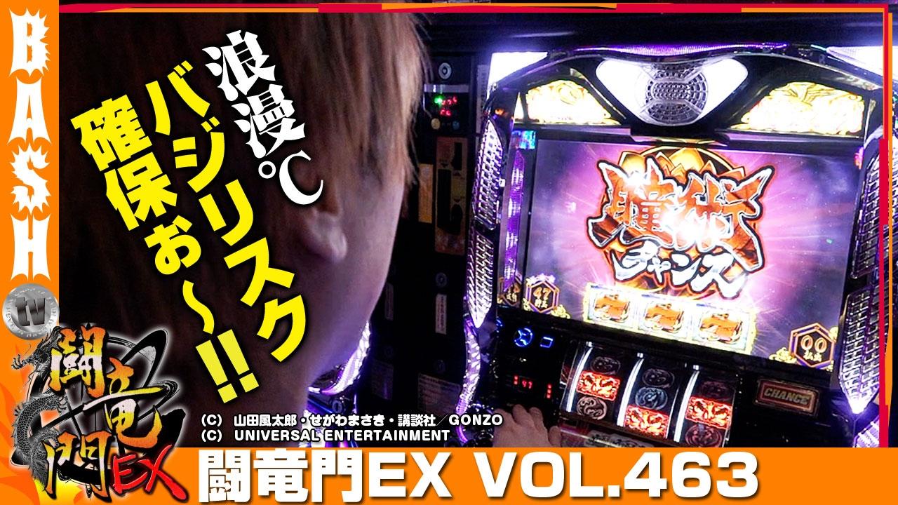 闘竜門EX vol.463《スロットハウス シェラ5》浪漫℃
