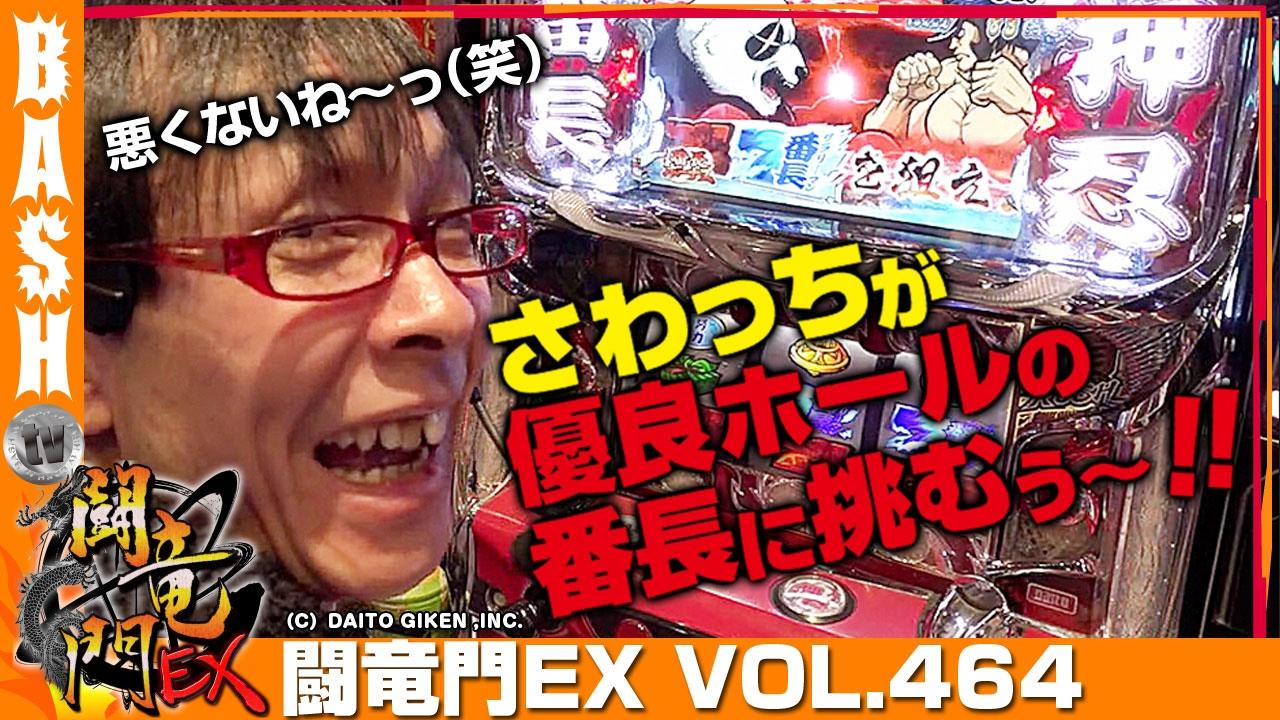 闘竜門EX vol.464《123+N和歌山本店》さわっち