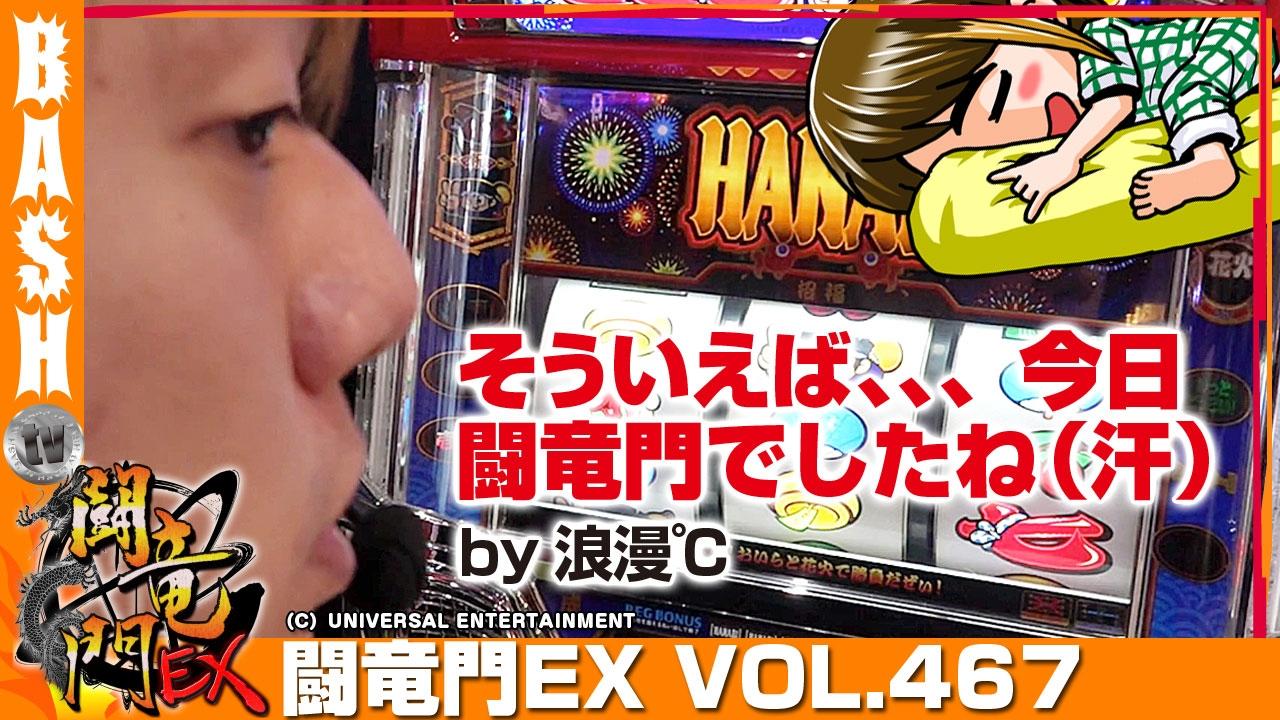 闘竜門EX vol.467《スロット123梶取店》浪漫℃