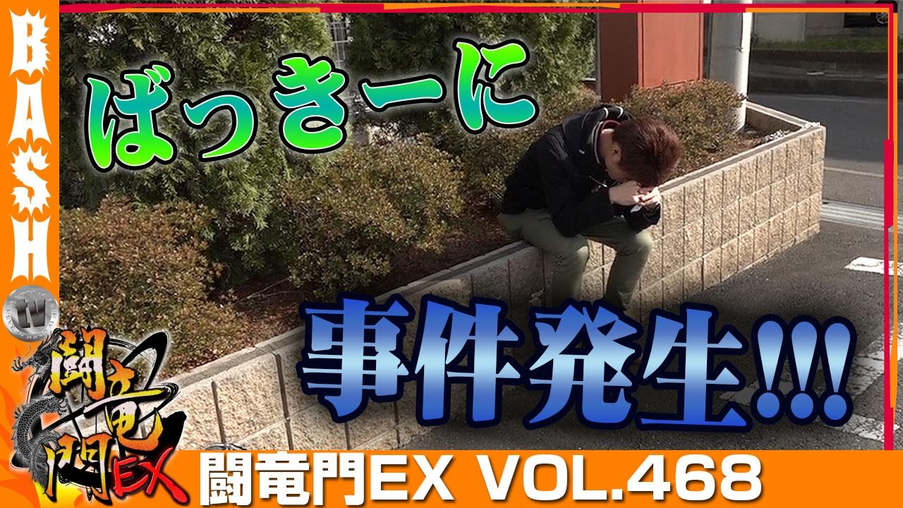 闘竜門EX vol.468《ガーデン川口安行》ばっきー