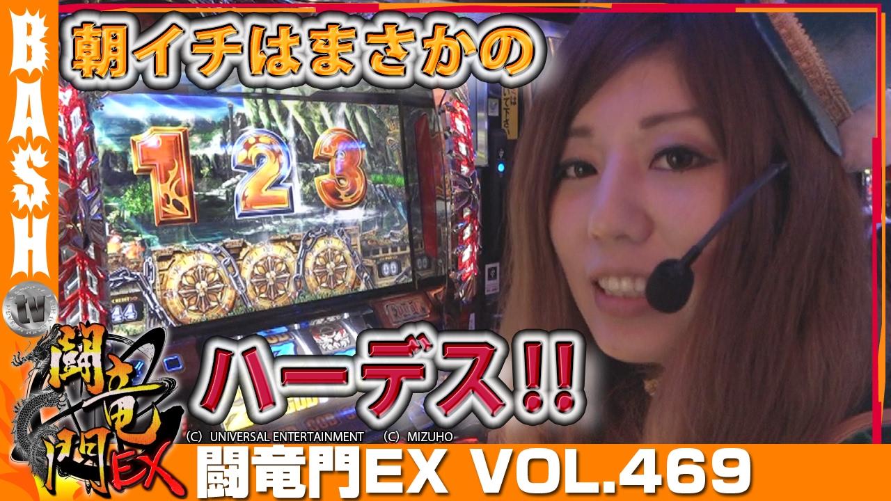 闘竜門EX vol.469《パラッツォ三郷中央店》まりる☆