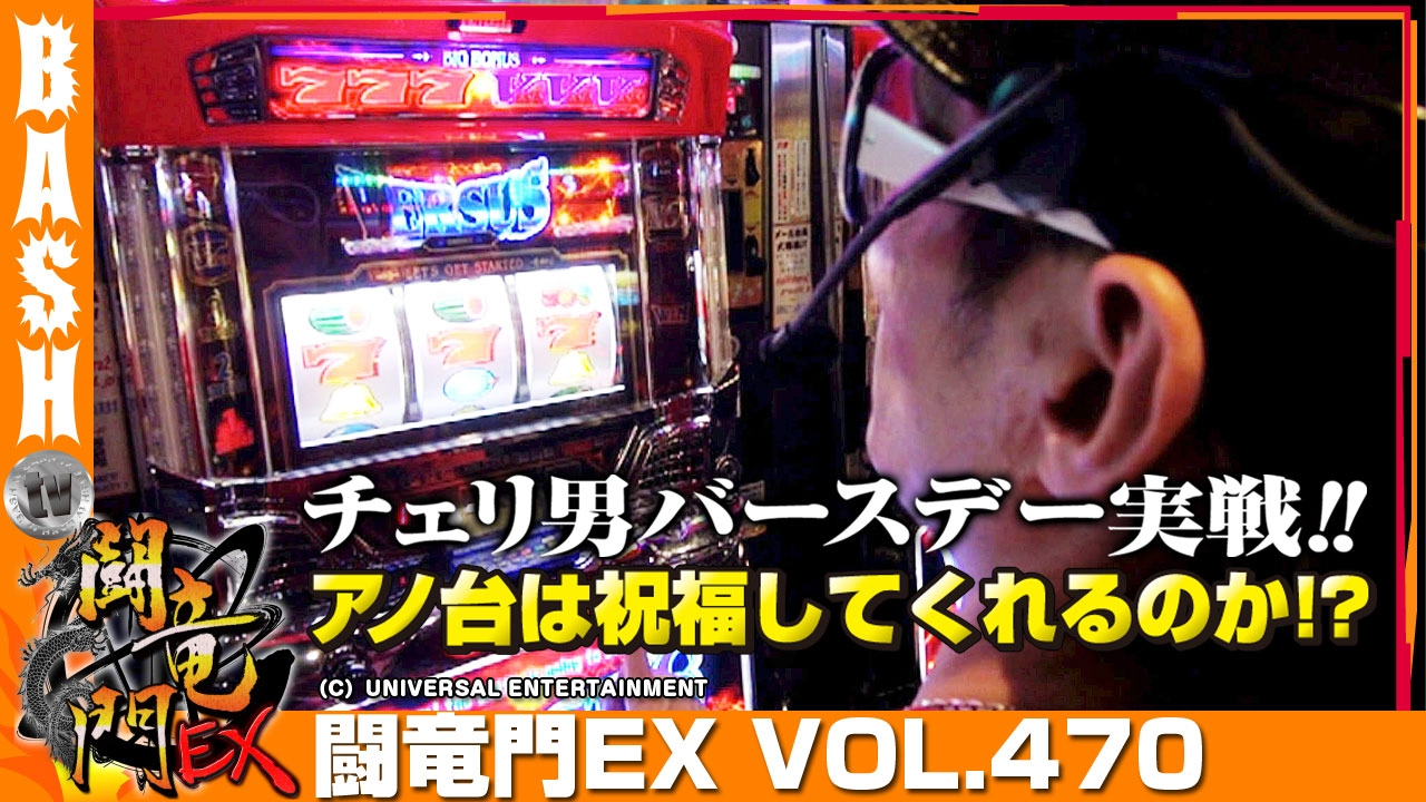 闘竜門EX vol.470《sherra》チェリ男