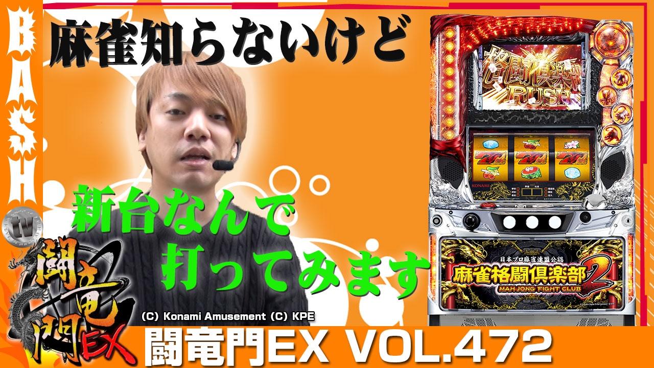 闘竜門EX vol.472《パラッツォ藤沢南店》浪漫℃