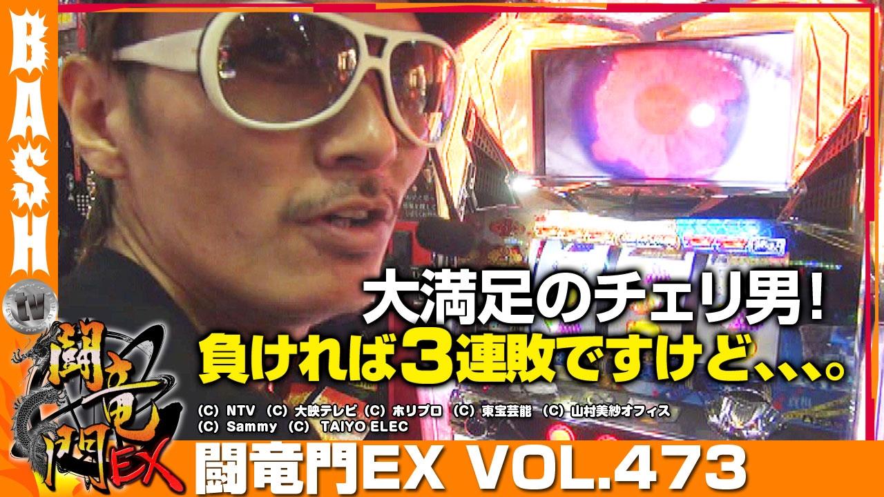 闘竜門EX vol.473《K'ZONE》チェリ男