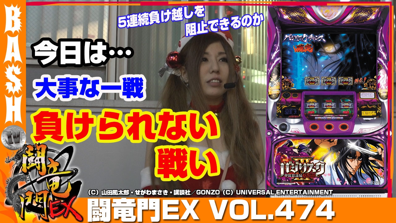 闘竜門EX vol.474《グランパ中野》まりる☆