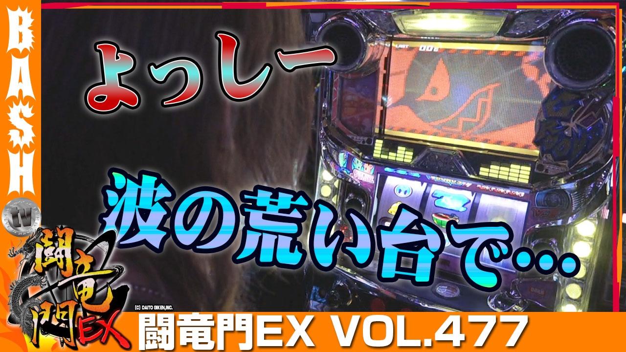 闘竜門EX vol.477《DSGアリーナ》よっしー