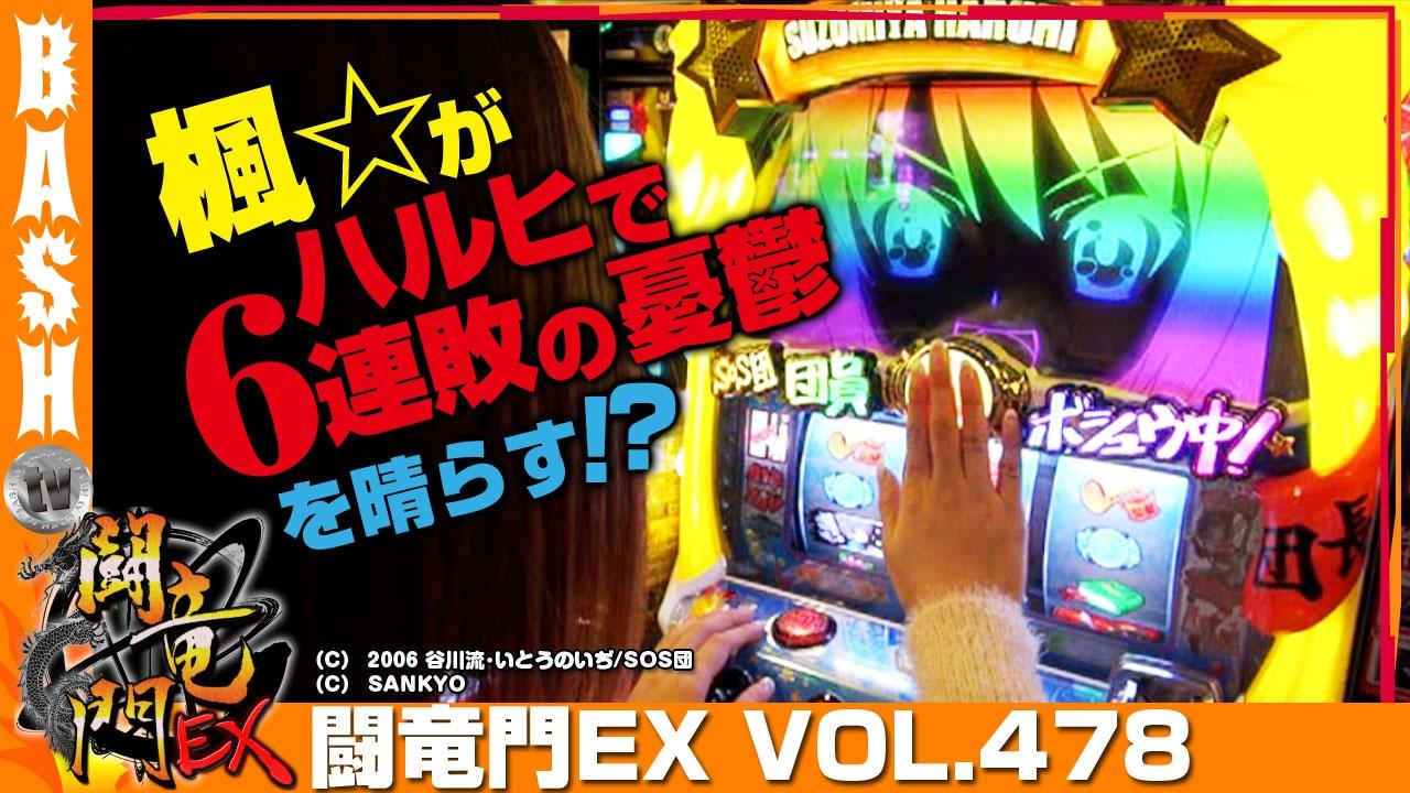 闘竜門EX vol.478《キングコング》楓☆