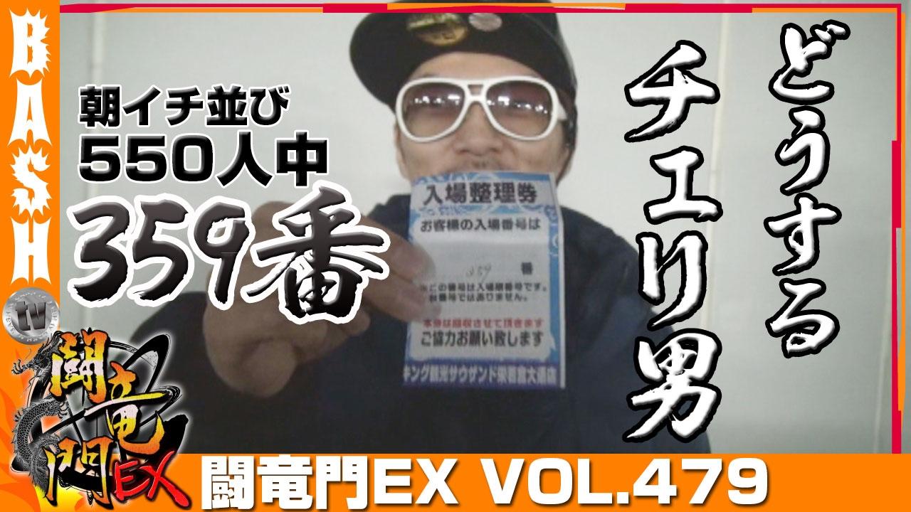 闘竜門EX vol.479 チェリ男《キング観光サウザンド栄若宮大通店》