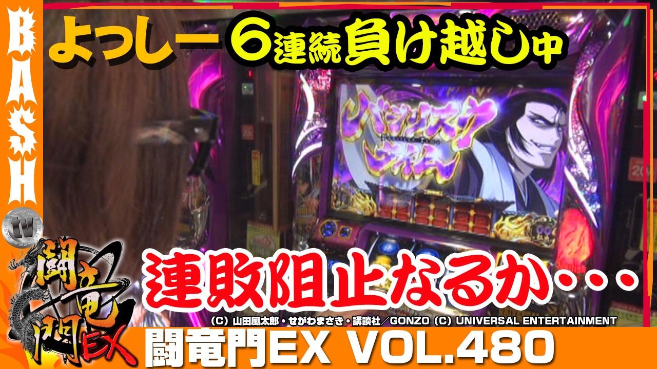 闘竜門EX vol.480《スロットスーパーZX》よっしー