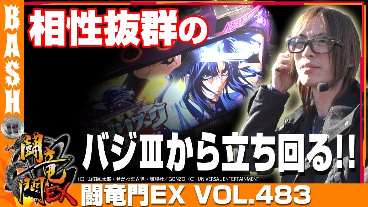 闘竜門EX vol.483《ガーデン川口安行》よっしー
