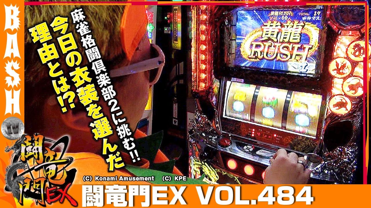 闘竜門EX vol.484《GENESIS》クワーマン