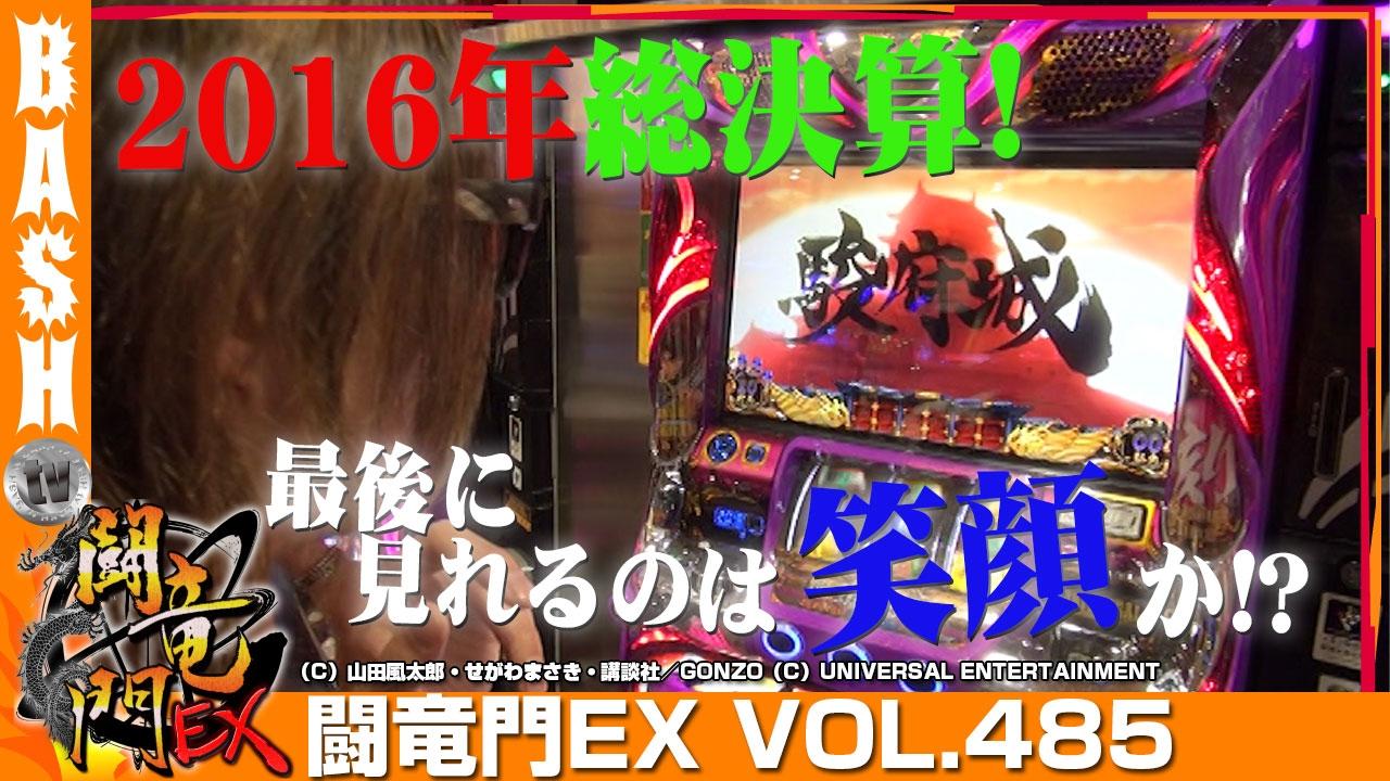 闘竜門EX vol.485《キング上田店》よっしー