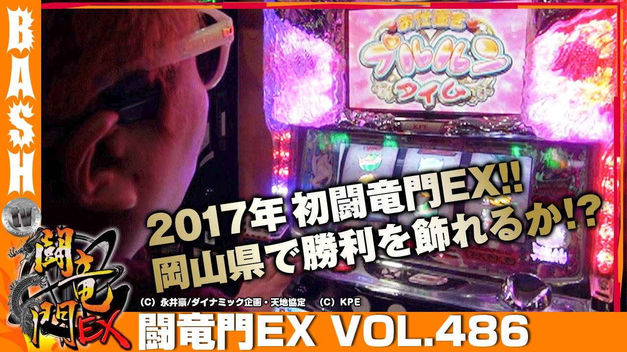闘竜門EX vol.486《ゲットゲットミズシマ》クワーマン
