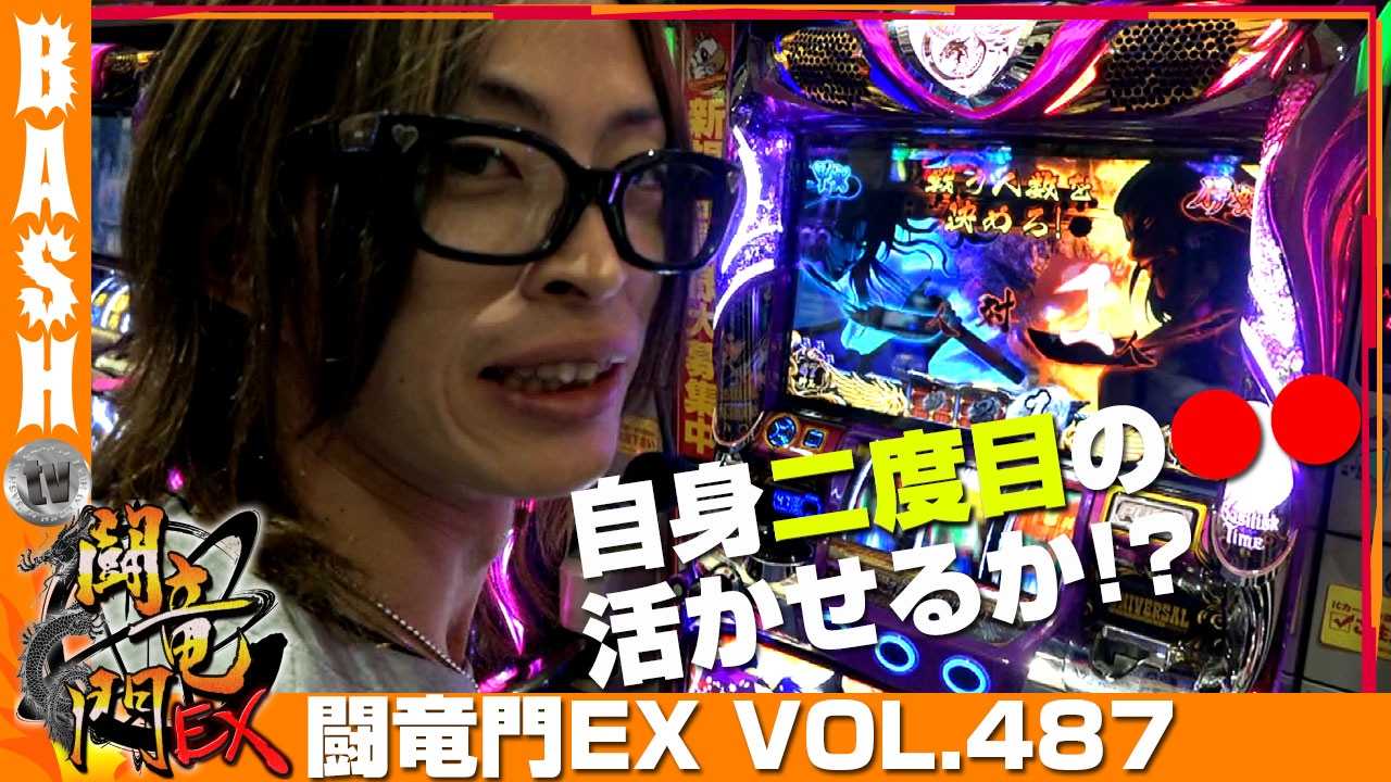 闘竜門EX vol.487《キングイーグルズ深谷店》よっしー