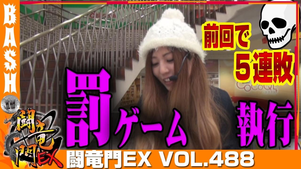 闘竜門EX vol.488《AQUAS》まりる☆