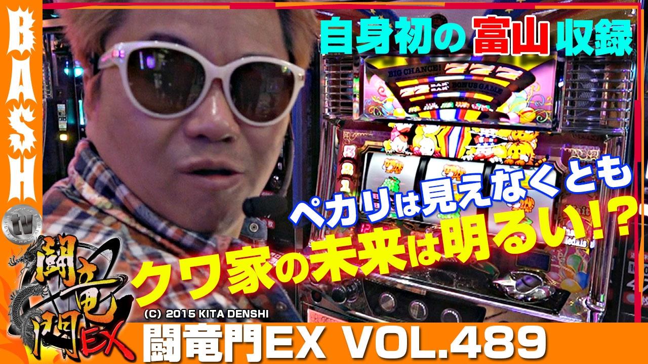 闘竜門EX vol.489《ジャラン魚津店》クワーマン