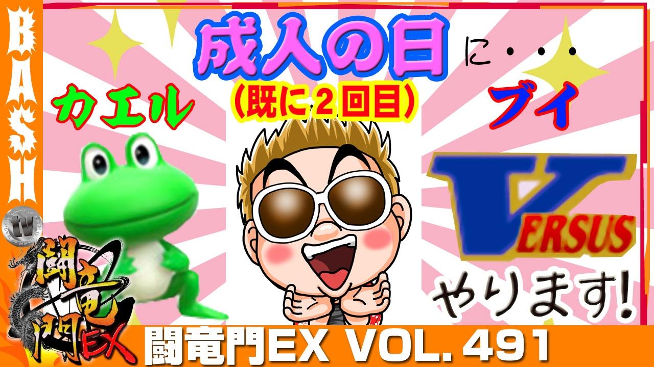 闘竜門EX vol.491《シャトル堺》クワーマン