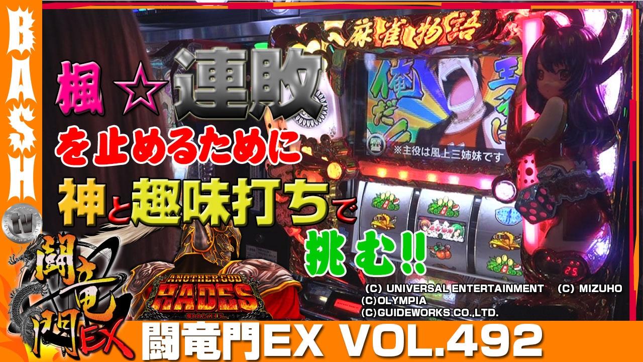 闘竜門EX vol.492《パラッツォ小手指スロット館》楓☆