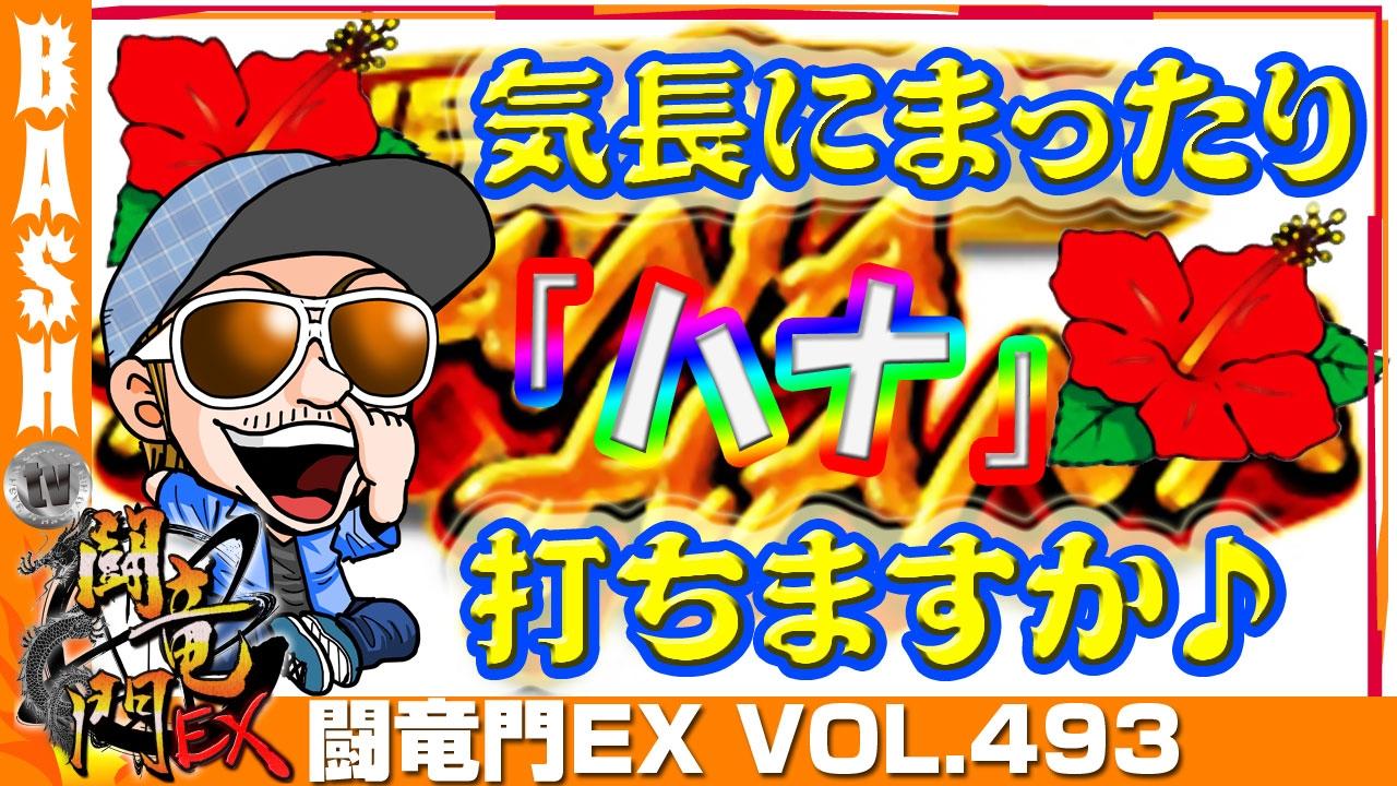 闘竜門EX vol.493《DAZ高松中央店》チェリ男