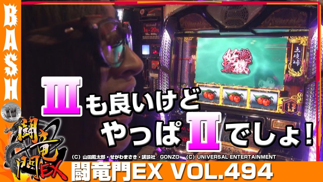闘竜門EX vol.494《アッシュ郡山》よっしー