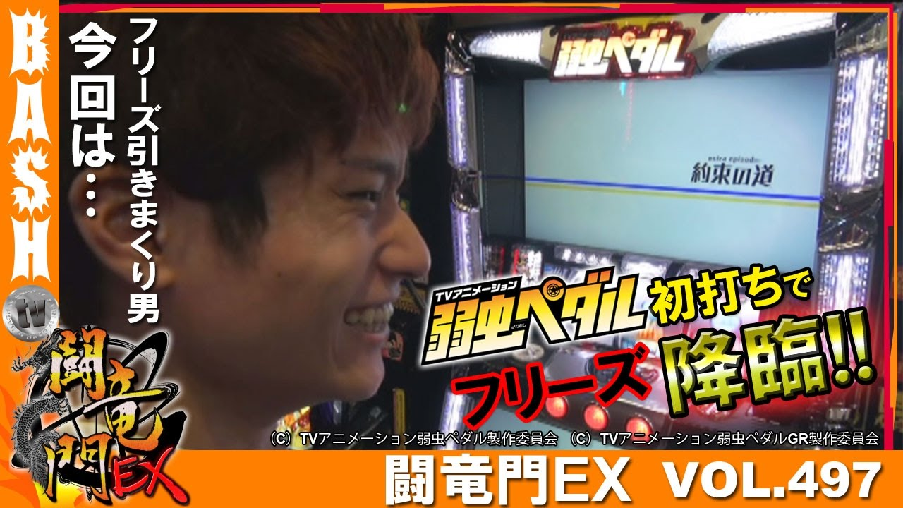 闘竜門EX vol.497《K'ZONE鳳》ばっきー