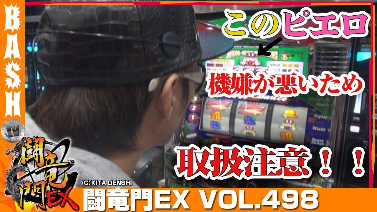 闘竜門EX vol.498《第一プラザ西浦和店》チェリ男