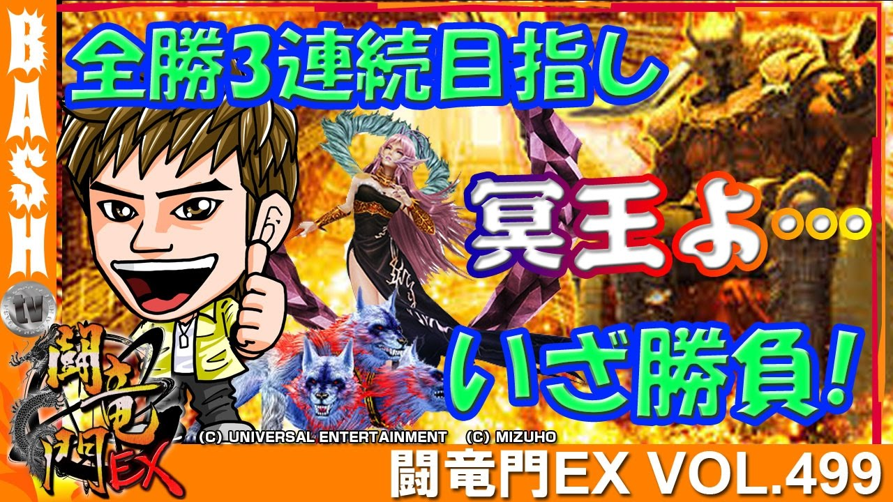 闘竜門EX vol.499《スロット123梶取店》ばっきー