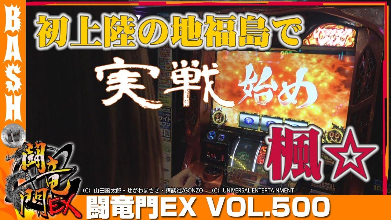 闘竜門EX vol.500《ビックつばめ矢野目店》楓☆
