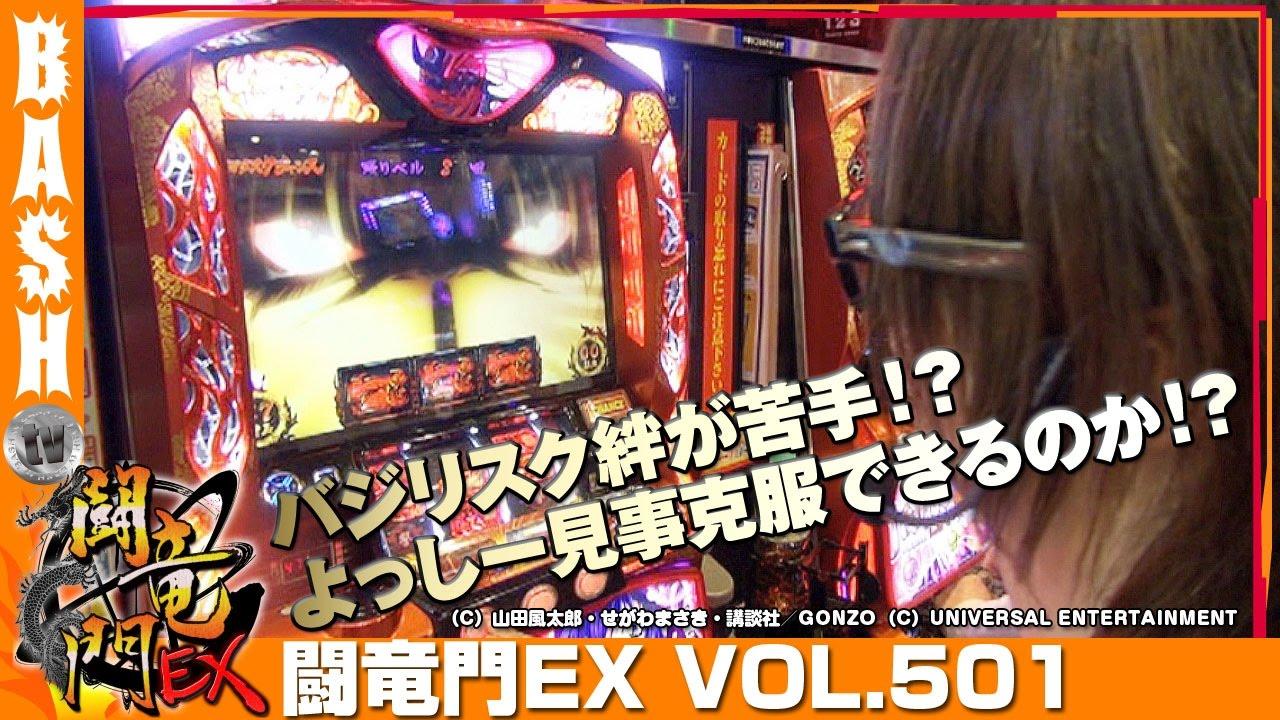 闘竜門EX vol.501《123+N和歌山本店》よっしー