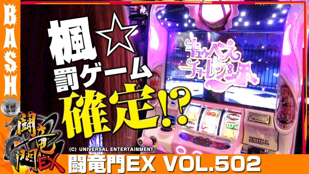闘竜門EX vol.502《A TIME梅田御堂筋店》楓☆