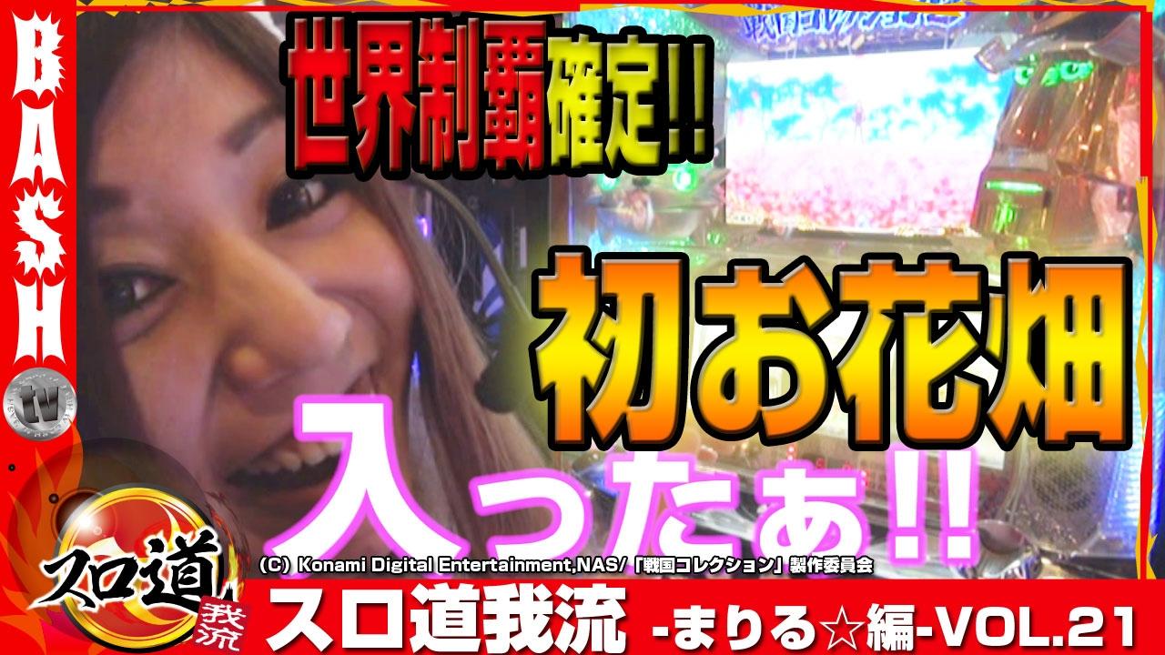 スロ道我流 -まりる☆編- vol.21《ゲットゲットミズシマ》