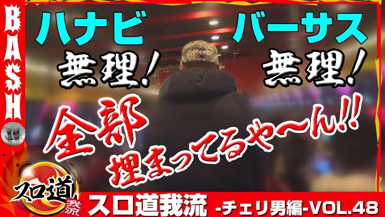 スロ道我流 -チェリ男編- vol.48《DERDE》
