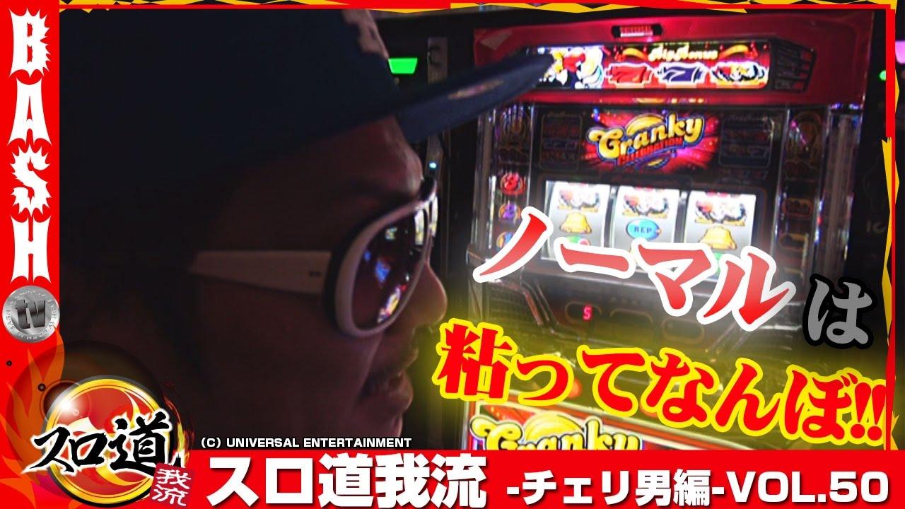 スロ道我流 -チェリ男編- vol.50《DSGアリーナ 高岡店》