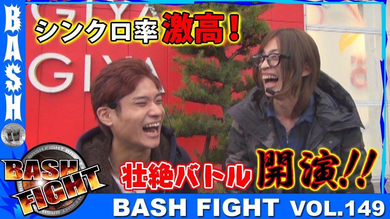 BASH FIGHT 149《オーギヤ江南店》よっしー&ばっきー