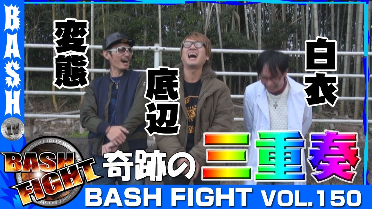 BASH FIGHT vol.150特別編《WING松阪南店》チェリ男&さわっち&浪漫℃