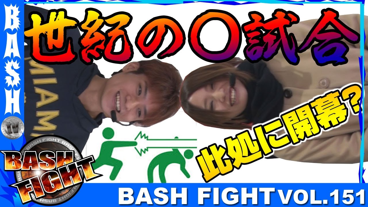 BASH FIGHT vol.151《オーギヤ彦根店》ばっきー&楓☆