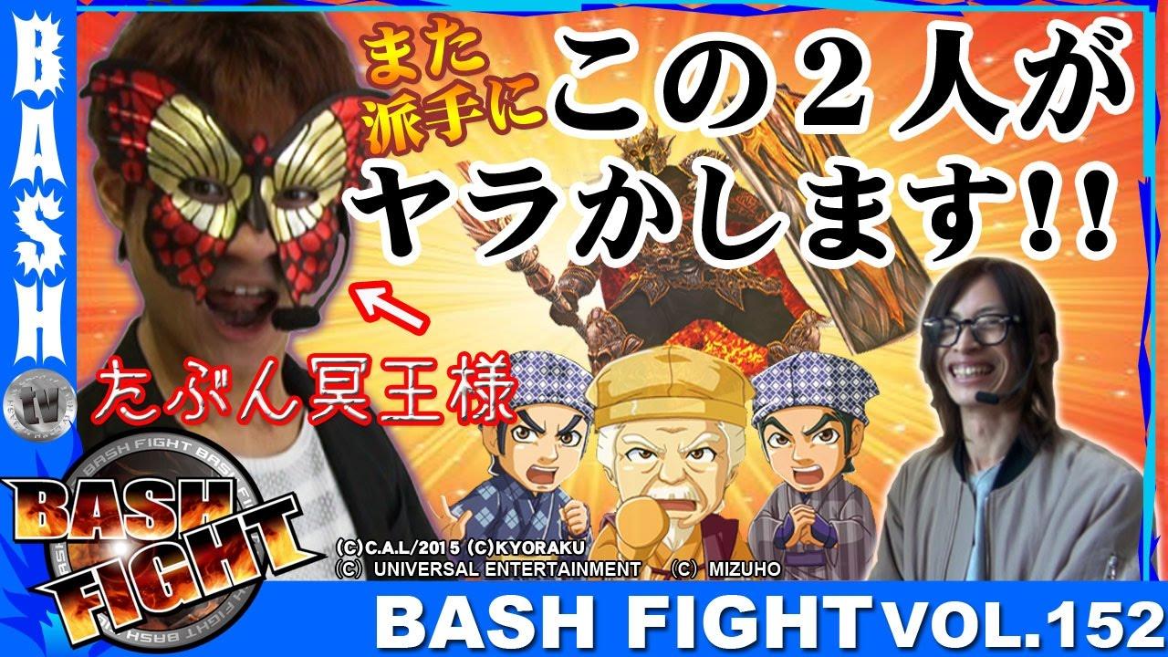 BASH FIGHT vol.152《オーギヤ豊川蔵子店》よっしー&ばっきー