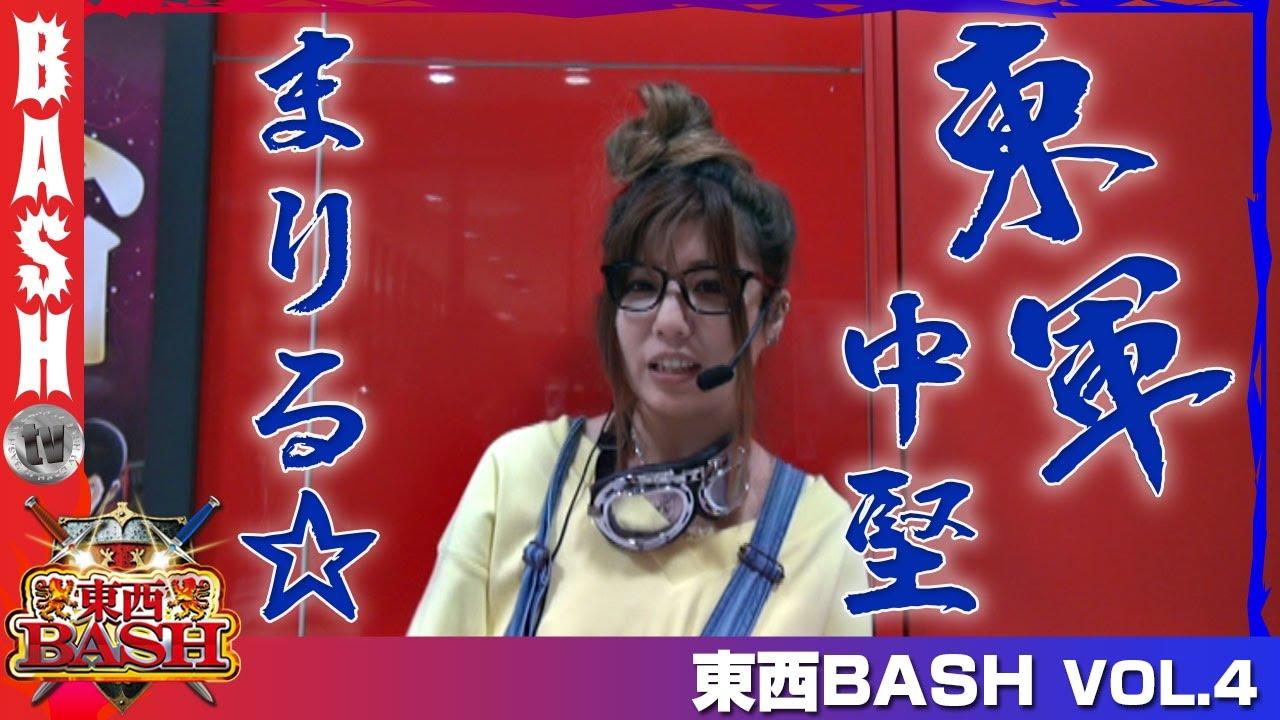 東西BASH vol.4《レイトギャップ平和島店》まりる☆