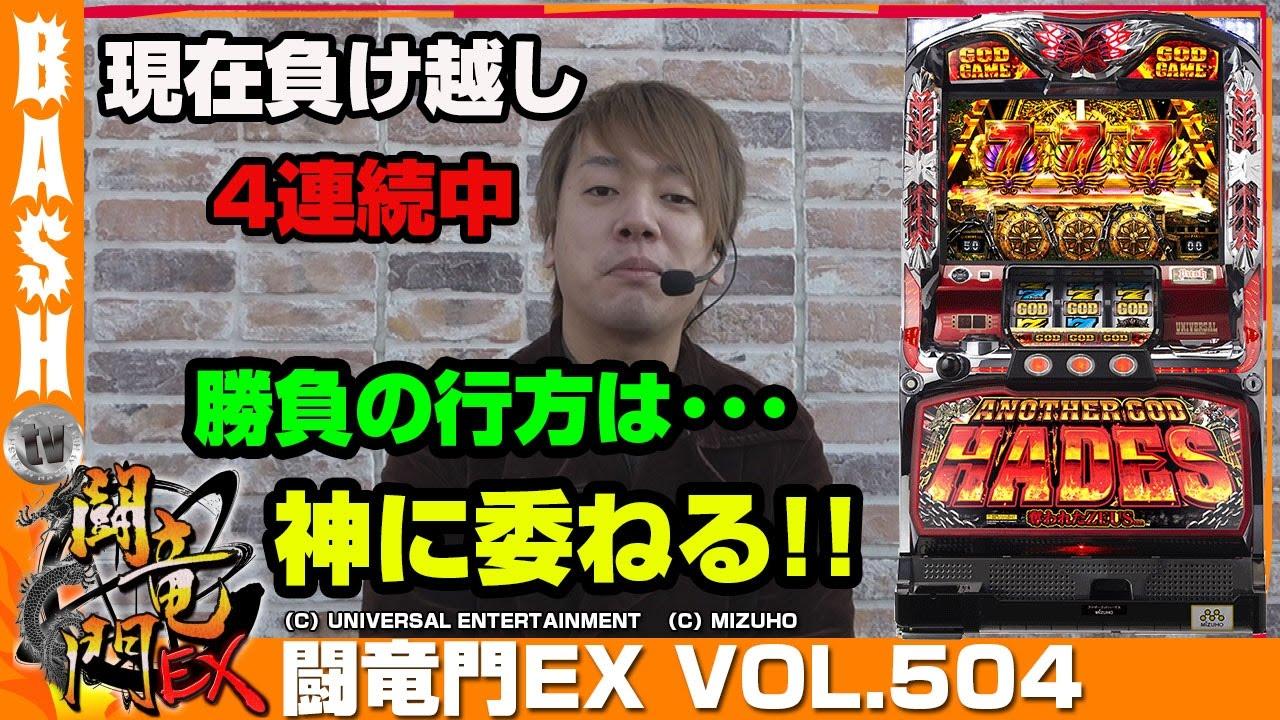 闘竜門EX vol.504《パラッツォ三郷中央店》浪漫℃