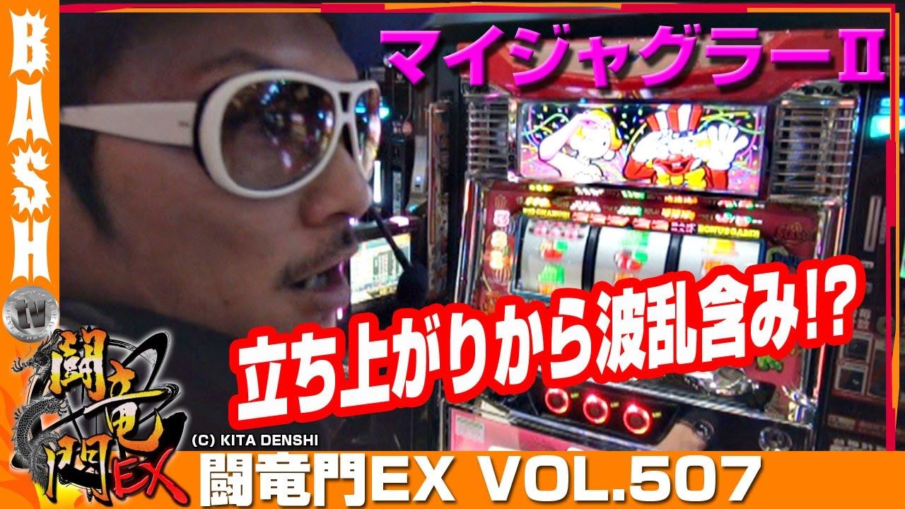 闘竜門EX vol.507《DSG MEGA WORLD》チェリ男