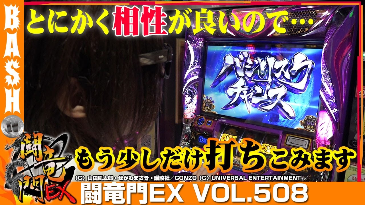 闘竜門EX vol.508《スロットスーパーZX》よっしー