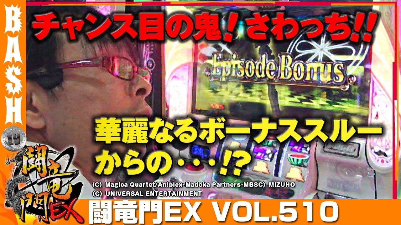 闘竜門EX vol.510《G&L7羽島店》さわっち