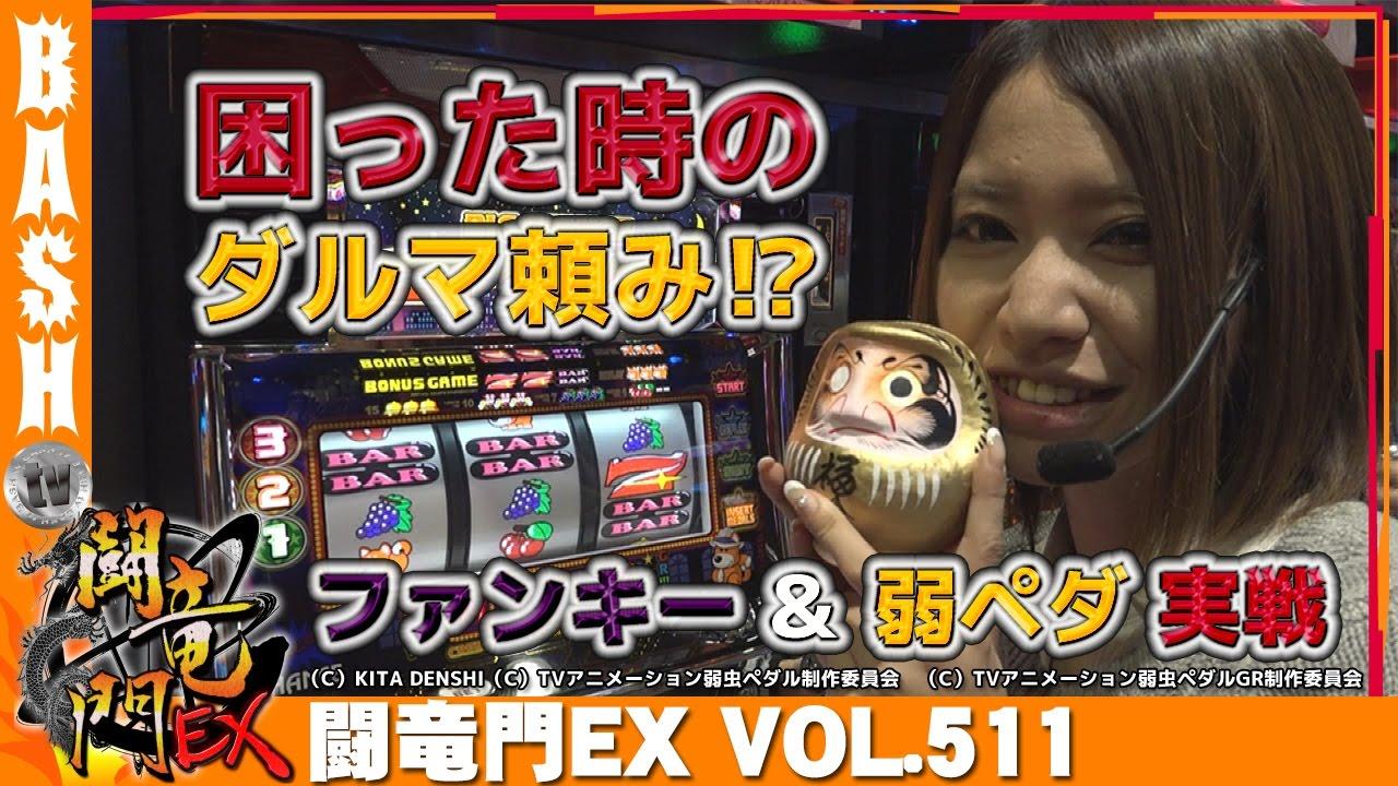 闘竜門EX vol.511《マルハン八斗島店》楓☆