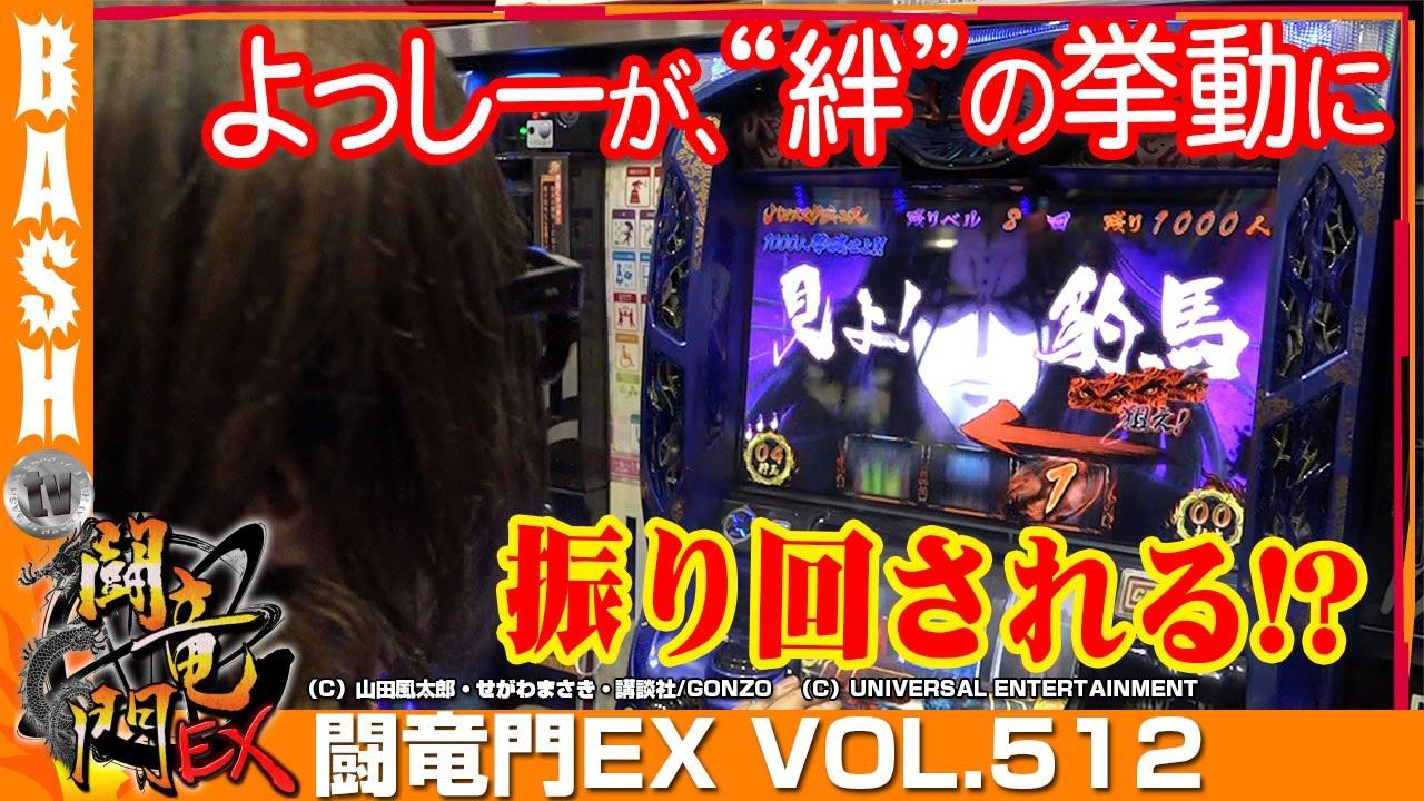闘竜門EX vol.512《キング上田店》よっしー