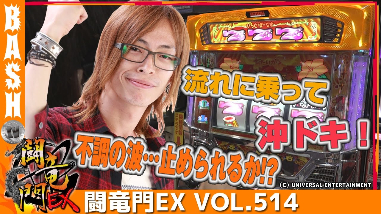 闘竜門EX vol.514《麗都荒川沖店》よっしー