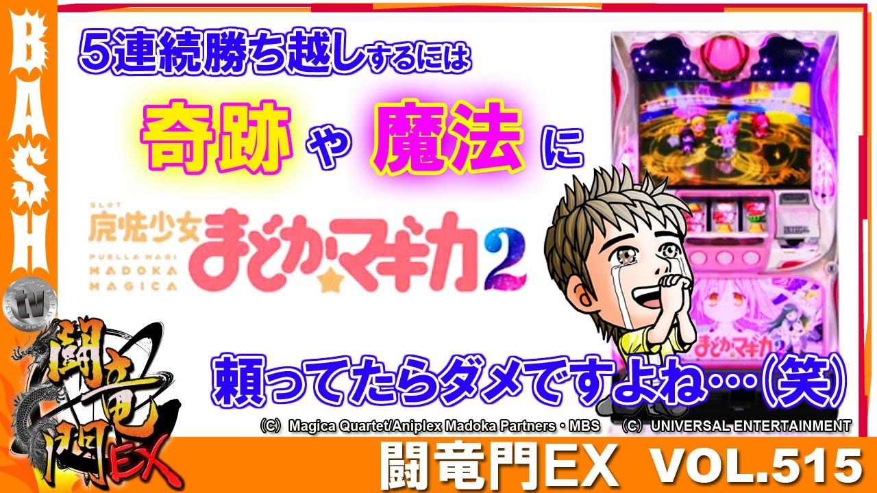 闘竜門EX vol.515《メガガーデン所沢スロット館》ばっきー